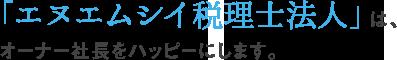 エヌエムシイ税理士法人 経理コンビニ