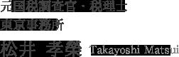 元国税調査官・税理士 松井 孝榮