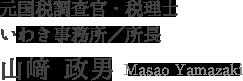 元国税調査官・税理士 山﨑 政男
