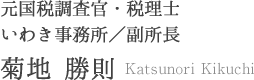 元国税調査官・税理士 菊地 勝則