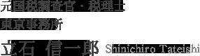 元国税調査官・税理士 立石信一郎