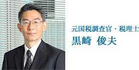 元国税調査官・税理士 黒崎 俊夫