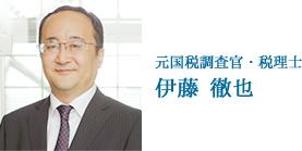 元国税調査官・税理士 伊藤 徹也