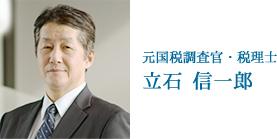 元国税調査官・税理士 立石 信一郎