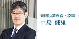 元国税調査官・税理士 中島 健雄
