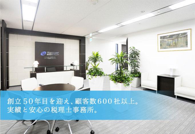 創業48年目、顧客数700社以上。実績と安心の税理士事務所。