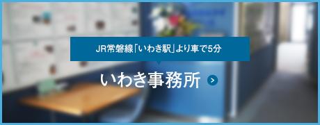 JR常磐線「いわき駅」より車で5分、徒歩で20分