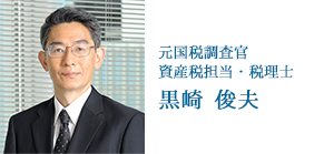 エヌエムシイ税理士法人 元国税調査官・税理士 黒崎 俊夫