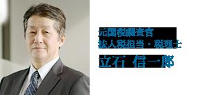 エヌエムシイ税理士法人 元国税調査官・税理士 立石 信一郎